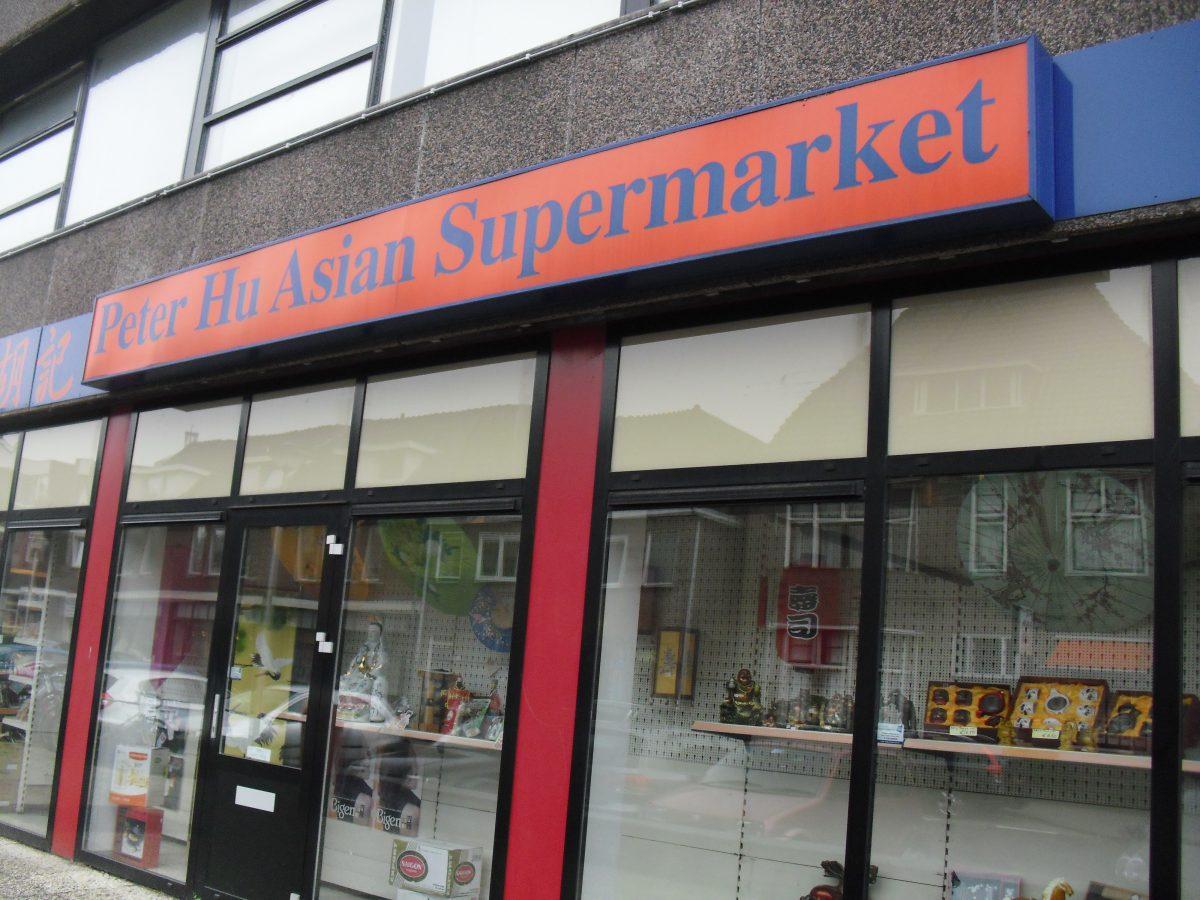 Peter Hu Asian Supermarket Enschede